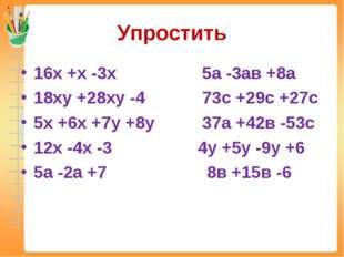 Упростить 16х +х -3х 5а -3ав +8а 18ху +28ху -4 73с +29с +27с 5х +6х +7у +8у 3