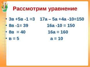 Рассмотрим уравнение 3в +5в -1 =3 17а – 5а +4а -10=150 8в -1= 39 16а -10 = 15