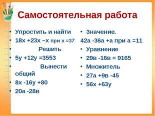 Самостоятельная работа Упростить и найти 18х +23х –х при х =37 Решить 5у +12у