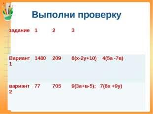 Выполни проверку задание123 Вариант 114802098(х-2у+10) 4(5а -7в) вариан