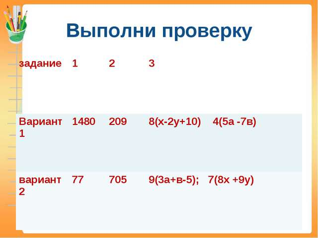 Выполни проверку задание123 Вариант 114802098(х-2у+10) 4(5а -7в) вариан...