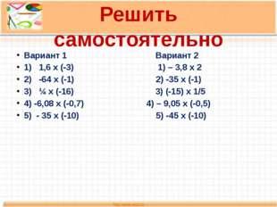 Решить самостоятельно Вариант 1 Вариант 2 1) 1,6 х (-3) 1) – 3,8 х 2 2) -64 х