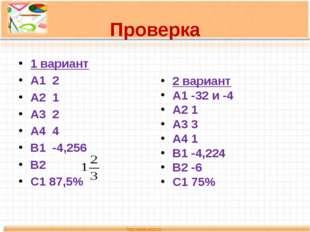 Проверка 1 вариант А1 2 А2 1 А3 2 А4 4 В1 -4,256 В2 С1 87,5% 2 вариант А1 -32