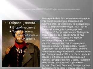 РАЕВСКИЙ Николай Николаевич, генерал от кавалерии Награды: ордена Св .Алекса
