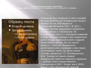 ТУЧКОВ Александр Алексеевич, генерал-майор Награды: ордена Св. Георгия 4-го