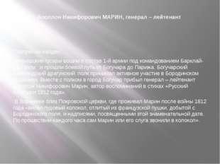 Аполлон Никифорович МАРИН, генерал – лейтенант Портрет не найден. Богучарские