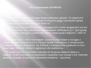 Пётр Николаевич ШУРИНОВ Портрет не найден. Происходит из небогатого рода пр