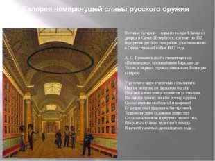 Галерея немеркнущей славы русского оружия Военная галерея — одна из галерей З