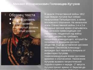 Михаил Илларионович Голенищев-Кутузов В начале Отечественной войны 1812 года