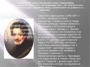 ВОЛКОНСКИЙ Сергей Григорьевич, князь, генерал-майор Награды: ордена Св. Анны