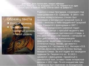 ДАВЫДОВ Денис Васильевич, генерал-лейтенант Награды: ордена Св. Анны 1-й ст.,