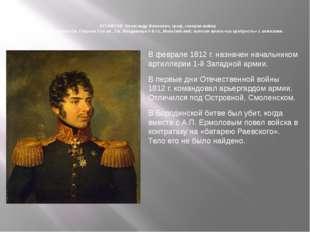КУТАЙСОВ Александр Иванович, граф, генерал-майор Награды: ордена Св. Георгия