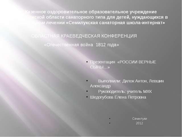 Казенное оздоровительное образовательное учреждение Воронежской области санат...