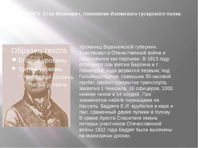 БЕДРЯГА Егор Иванович, полковник Изюмского гусарского полка Уроженец Воронежс...