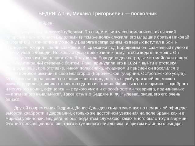 БЕДРЯГА 1-й, Михаил Григорьевич — полковник Портрет не найден. Из дворян Во...