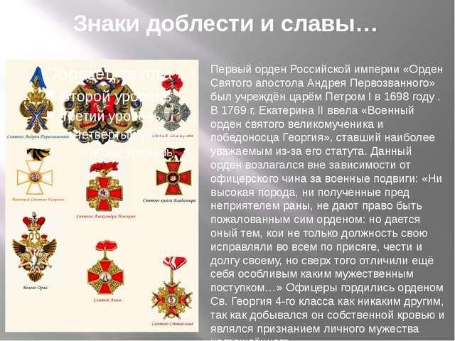 Знаки доблести и славы… Первый орден Российской империи «Орден Святого апосто...