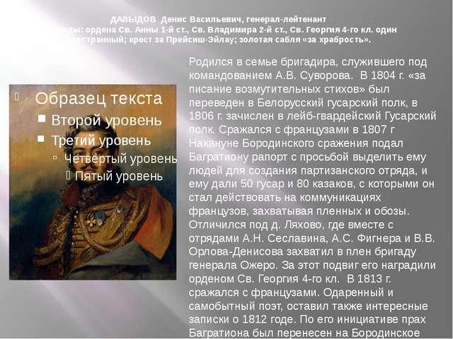 ДАВЫДОВ Денис Васильевич, генерал-лейтенант Награды: ордена Св. Анны 1-й ст.,...