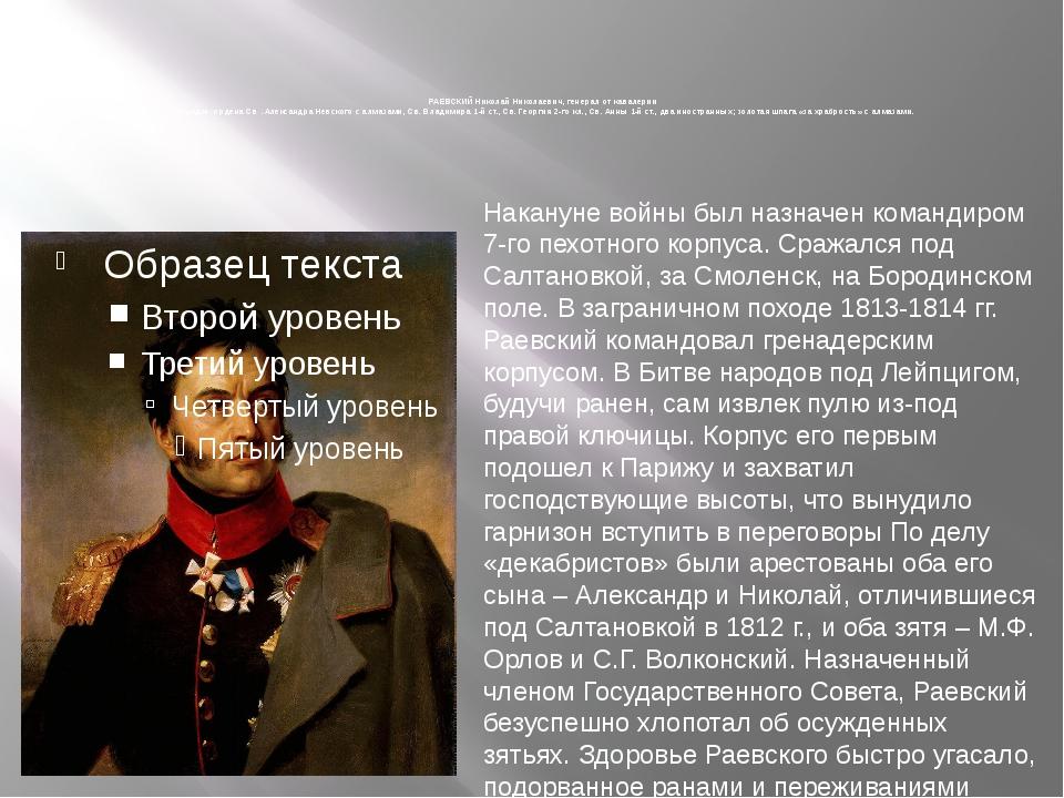 РАЕВСКИЙ Николай Николаевич, генерал от кавалерии Награды: ордена Св .Алекса...