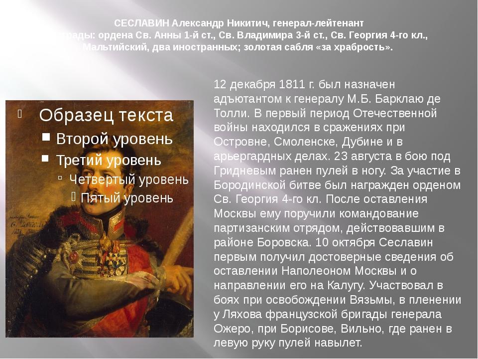 СЕСЛАВИН Александр Никитич, генерал-лейтенант Награды: ордена Св. Анны 1-й ст...