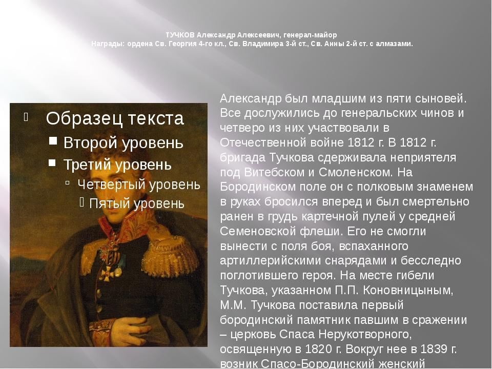 ТУЧКОВ Александр Алексеевич, генерал-майор Награды: ордена Св. Георгия 4-го...
