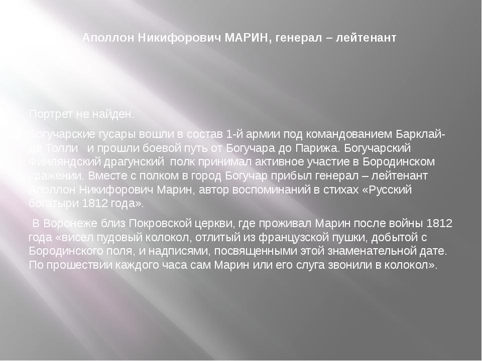 Аполлон Никифорович МАРИН, генерал – лейтенант Портрет не найден. Богучарские...