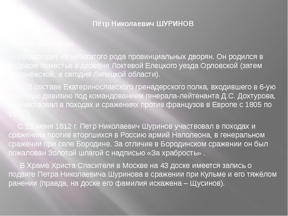 Пётр Николаевич ШУРИНОВ Портрет не найден. Происходит из небогатого рода пр...