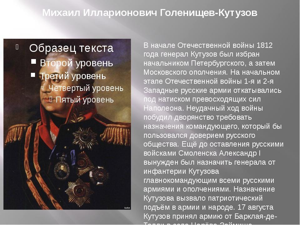 Михаил Илларионович Голенищев-Кутузов В начале Отечественной войны 1812 года...
