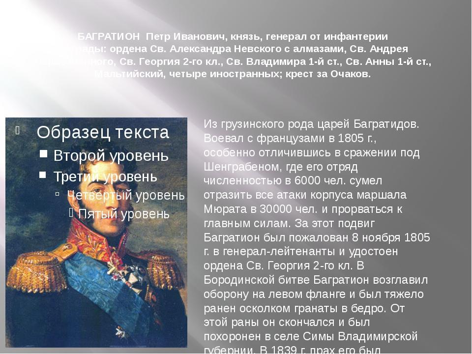 БАГРАТИОН Петр Иванович, князь, генерал от инфантерии Награды: ордена Св. Ал...