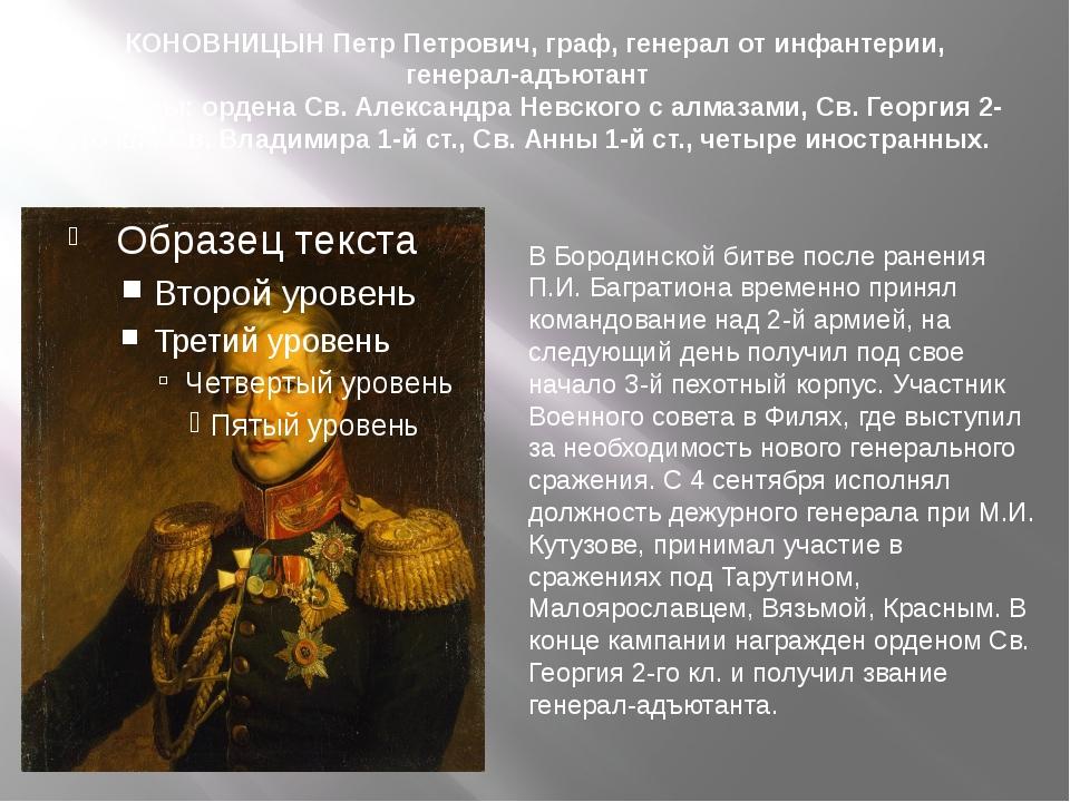 КОНОВНИЦЫН Петр Петрович, граф, генерал от инфантерии, генерал-адъютант Награ...