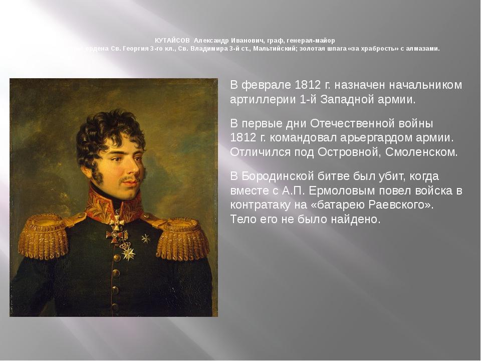 КУТАЙСОВ Александр Иванович, граф, генерал-майор Награды: ордена Св. Георгия...