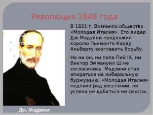 Революция 1848 года В 1831 г. Возникло общество «Молодая Италия». Его лидер Д