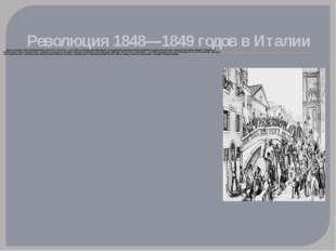 Революция 1848—1849 годов в Италии Один из главных этапов Рисорджименто. На е