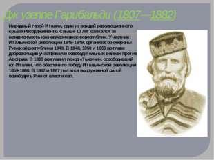 Джузеппе Гарибальди (1807—1882) Народный герой Италии, один из вождей революц