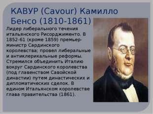 КАВУР (Cavour) Камилло Бенсо (1810-1861) Лидер либерального течения итальянск