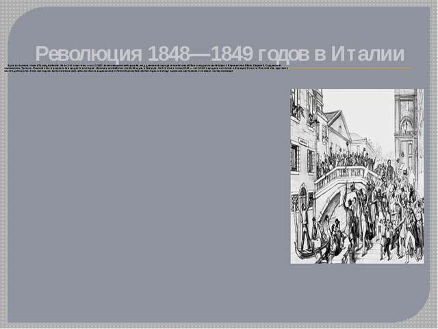 Революция 1848—1849 годов в Италии Один из главных этапов Рисорджименто. На е...