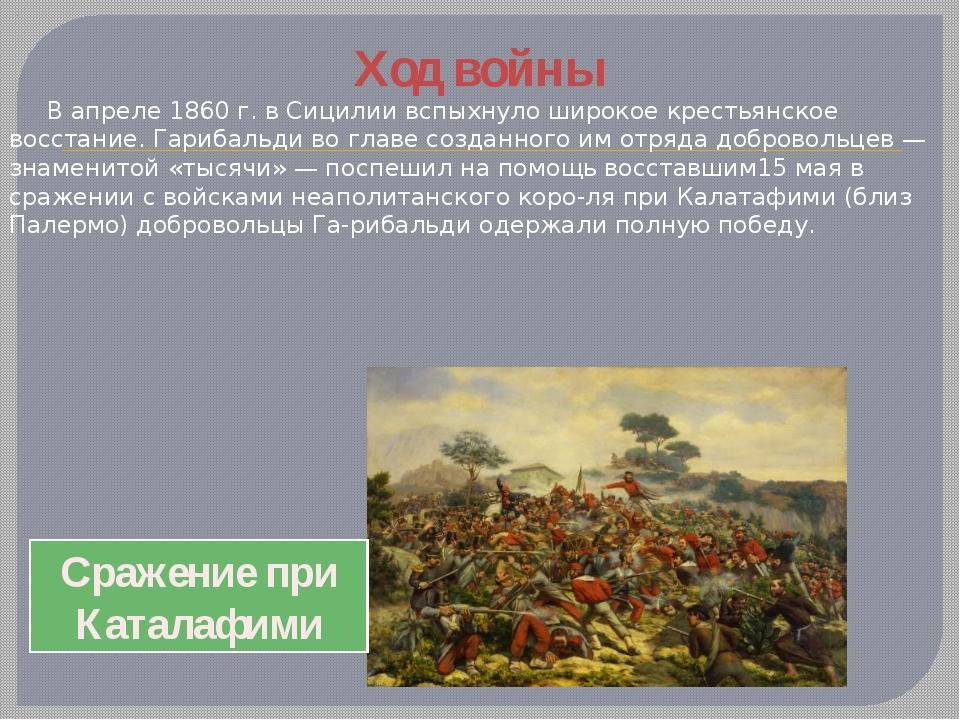 Ход войны В апреле 1860 г. в Сицилии вспыхнуло широкое крестьянское восстание...