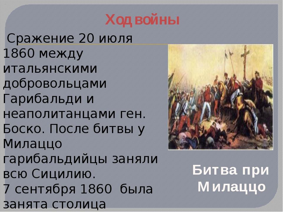 Ход войны Битва при Милаццо Сражение 20 июля 1860 между итальянскими добровол...