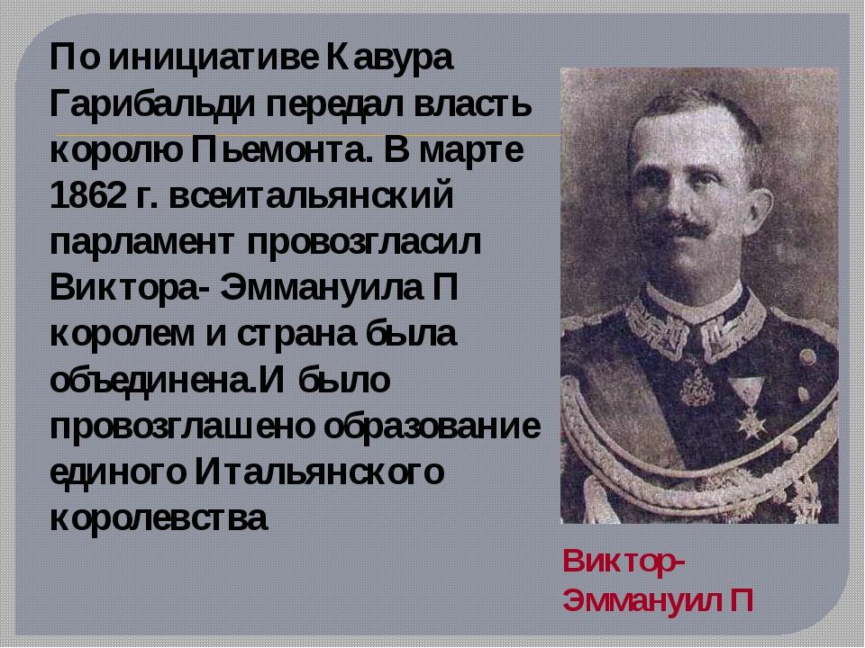 По инициативе Кавура Гарибальди передал власть королю Пьемонта. В марте 1862...