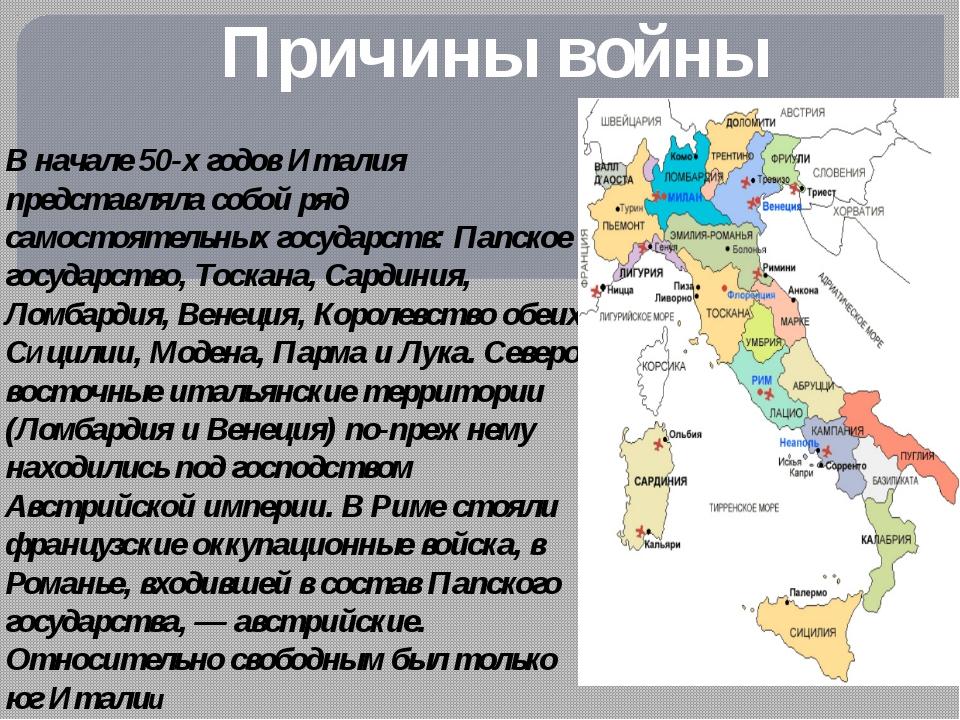 В начале 50-х годов Италия представляла собой ряд самостоятельных государств:...