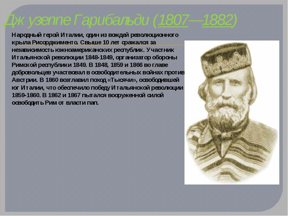 Джузеппе Гарибальди (1807—1882) Народный герой Италии, один из вождей революц...