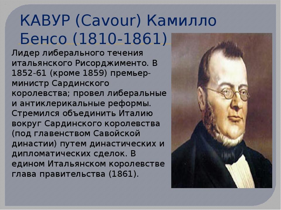 КАВУР (Cavour) Камилло Бенсо (1810-1861) Лидер либерального течения итальянск...