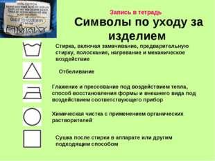Символы по уходу за изделием Стирка, включая замачивание, предварительную сти