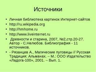 Источники Личная библиотека картинок Интернет-сайтов http://ru.wikipedia.org