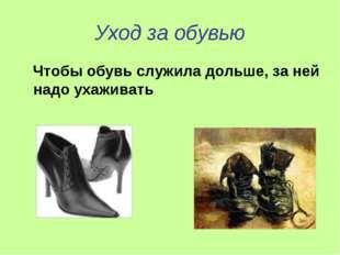 Уход за обувью Чтобы обувь служила дольше, за ней надо ухаживать