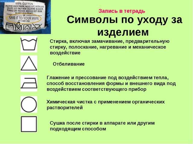Символы по уходу за изделием Стирка, включая замачивание, предварительную сти...