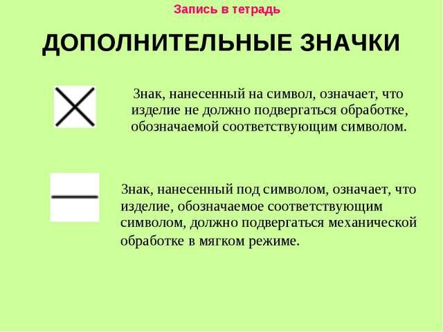 ДОПОЛНИТЕЛЬНЫЕ ЗНАЧКИ Знак, нанесенный под символом, означает, что изделие, о...