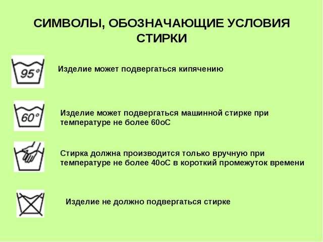 СИМВОЛЫ, ОБОЗНАЧАЮЩИЕ УСЛОВИЯ СТИРКИ Изделие может подвергаться кипячению Изд...