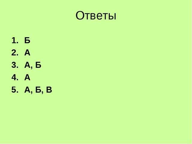 Ответы Б А А, Б А А, Б, В