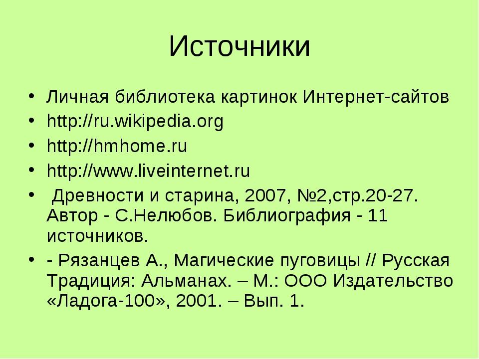 Источники Личная библиотека картинок Интернет-сайтов http://ru.wikipedia.org...