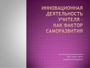 Подготовила учитель иностранных языков МБОУ «СОШ № 1» ЕМР РТ Шарафеева Ольга